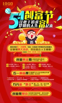 51创富节活动海报设计