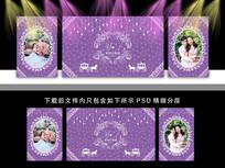 白紫色婚礼舞台背景板