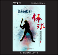 棒球培训班招生海报设计