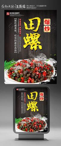 爆炒田螺美食小吃海报设计