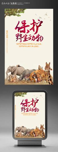 保护野生动物公益海报设计