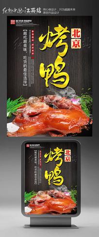 北京烤鸭美食宣传海报设计