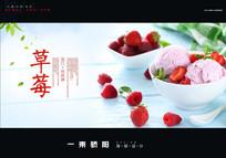 冰淇淋海报设计PSD