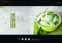 冰淇淋宣传海报设计PSD