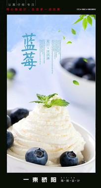 冰淇淋宣传海报设计
