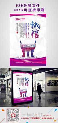 炫彩时尚诚信企业文化展板设计