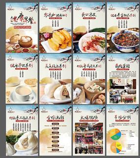 馋锦记美食宣传H5模板