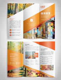 橙色简约油画培训三折页