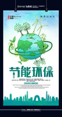 创意节能环保海报