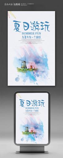 创意清爽夏日游玩宣传海报