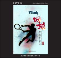 创意网球海报设计