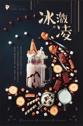 创意雪糕冰激凌海报