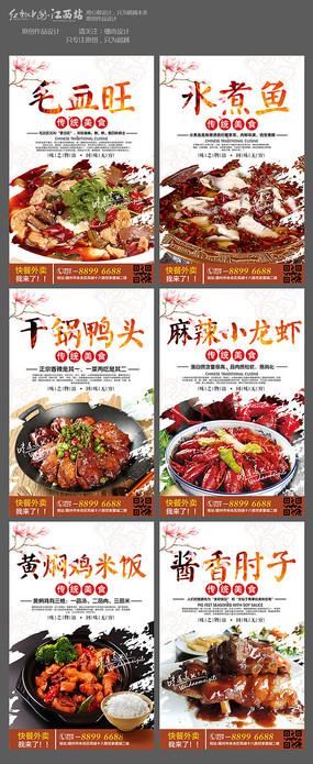 创意中国风六联幅美食餐饮海报