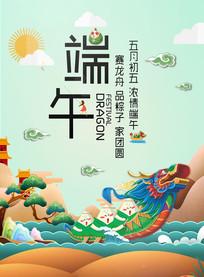 端午节团圆海报