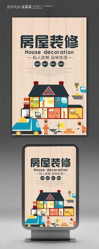 房屋装修宣传海报设计
