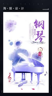 钢琴宣传海报设计