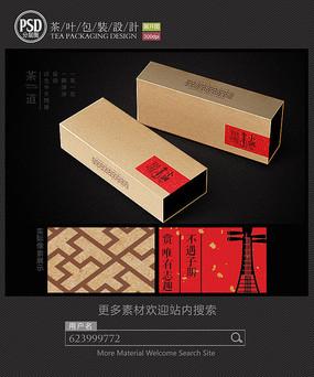 高档烟条盒茶叶包装设计 PSD