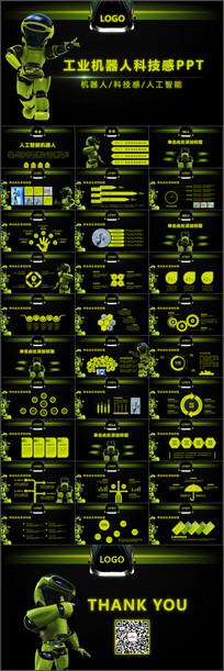 工业机器人科技智能PPT模板