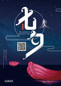 古风七夕情人节海报模板