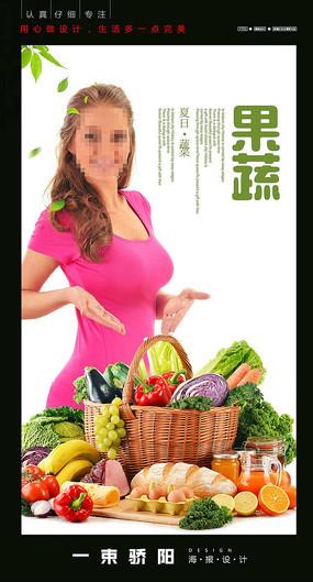 果蔬配送海报设计