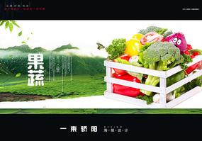 果蔬宣传海报