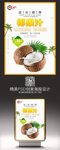 简约创意椰果汁饮品海报