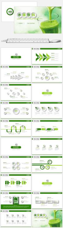 简约绿色健康饮品水果饮料PPT模板