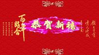 结婚祝福恭贺新禧晚会背景视频