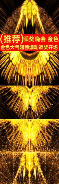 金色翅膀煽动晚会开场视频