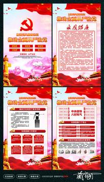 廉政文化宣传栏展板设计