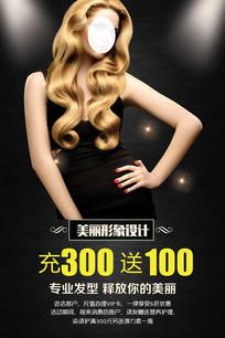 理发店美容美发海报设计模版