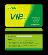绿色超市vip卡设计