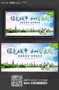 绿色城市和谐家园宣传展板