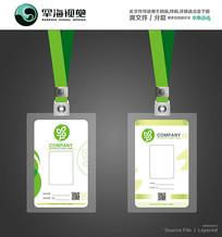 绿色时尚大气工作证设计模板