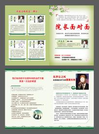 绿色医院宣传单