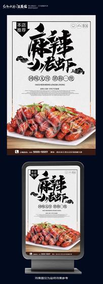 麻辣龙虾促销海报设计