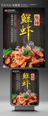 麻辣鮮蝦美食海報設計