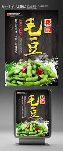 秘制毛豆小吃美食海报设计