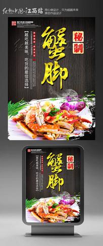 秘制蟹脚螃蟹美食宣传海报