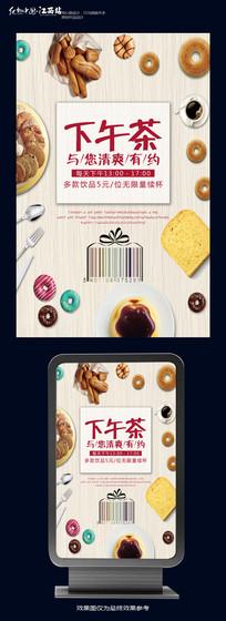 清新文艺下午茶宣传设计