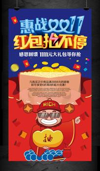 商场创意双11送红包海报设计