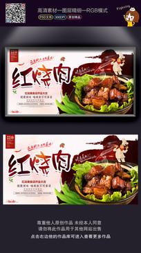 时尚大气美味红烧肉宣传海报