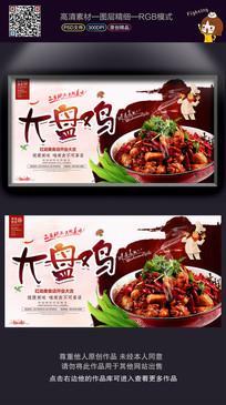时尚美味大盘鸡宣传海报设计