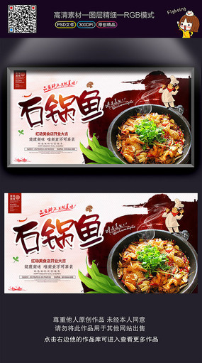 石锅鱼海报叉烧美食美食杰脆皮图片