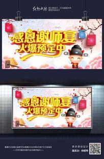 水彩风感恩谢师宴升学宴海报