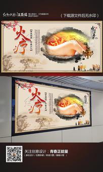 水墨中国风火疗中医养生海报