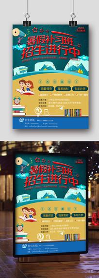暑假招生补习班海报