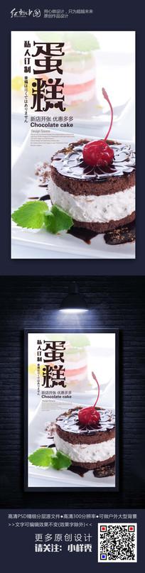 私人订制蛋糕美食餐饮海报素材