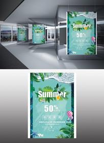 唯美清新夏季服裝打折促銷海報