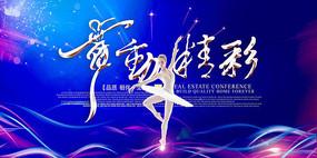 唯美舞蹈海报设计 PSD